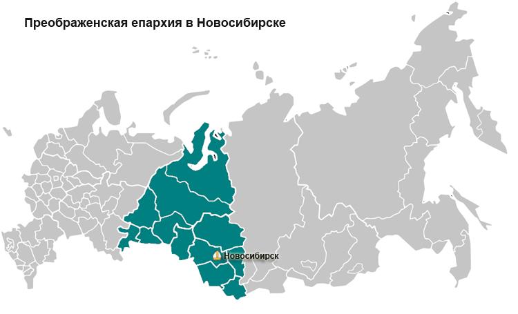 Преображенская епархия в Новосибирске